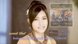 getlinkyoutube.com-สาวนักเรียนตำตอ - ข้าวทิพย์ [Official MV]