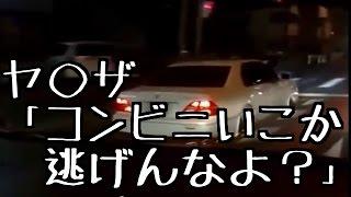 getlinkyoutube.com-DQNが吸い殻を窓からポイ!→後ろの車から893登場www【2ch】