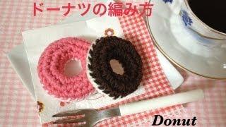 getlinkyoutube.com-ドーナツ☆かぎ針でスイーツ♪ Donut ★ CROCHET