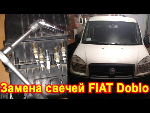 Замена свечей зажигания на Fiat Doblo 1.4 бензин 2008 г.в.