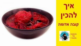 getlinkyoutube.com-איך להכין קובה אדומה-How to prepare Red Cuba Soup