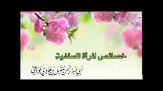 Sifa za Mwanamke wa Kisalafi - Al-Akh Abu Nufaidah