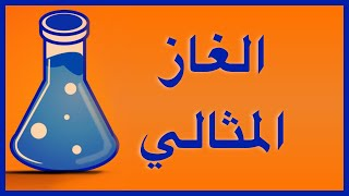 getlinkyoutube.com-الغاز المثالي