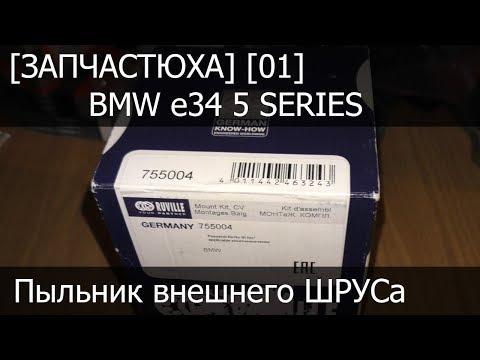 Где находится в BMW E39 пыльник наружного шруса