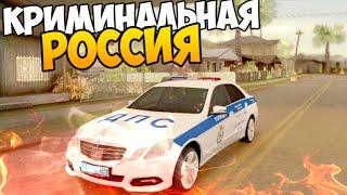GTA КРИМИНАЛЬНАЯ РОССИЯ #7 - МЕНТОВСКИЙ БЕСПРЕДЕЛ ДПС