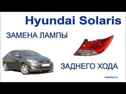 Замена лампы заднего хода Hyundai Solaris