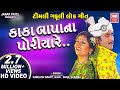 Kaka Bapa Na Poriya Re Full Song : કાકા બાપાના પોરીયા રે | Superhit Gujarati Song | Kamlesh Barot