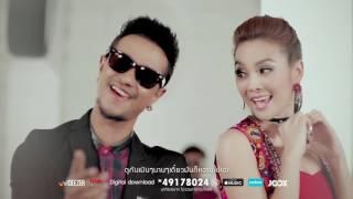 getlinkyoutube.com-จีบเลยได้ไหม I หลิว อาจารียา (Leew Ajareeya) - สกายพาส (Skypass) [OFFICIAL MUSIC VIDEO]