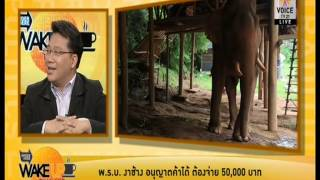 getlinkyoutube.com-Wake up Thailand 26 01 58