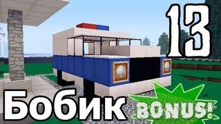 getlinkyoutube.com-Minecraft - как построить полицейский БОБИК? (Bonus #13)