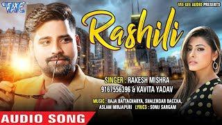 Rakesh Mishra का आगया रसीला गाना 2018 - Rasili - रसीली - Bhojpuri Hit Songs 2018 New