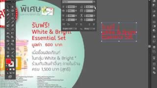 getlinkyoutube.com-โค้ชนิว สอน illustrator ออกแบบโปรชัวร์ ใบปลิว