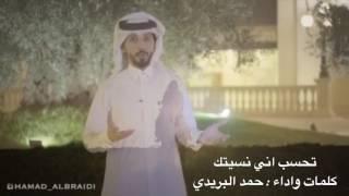 getlinkyoutube.com-شيلة :: تحسب اني نسيتك :: كلمات واداء حمد البريدي 👍