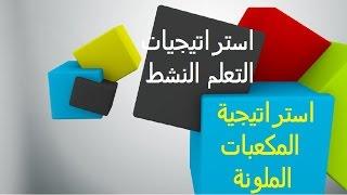 """استراتيجيات التعلم النشط : المكعبات الملونة """"جديدة مبتكرة """""""
