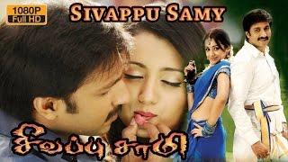 getlinkyoutube.com-Sivappu samy new  tamil movie | latest upload | Indian Tamil action | Gopichand | Trisha | Sathyaraj