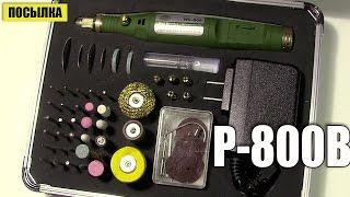 getlinkyoutube.com-Микродрель P-800B. Тест бормашины. Полируем линзу
