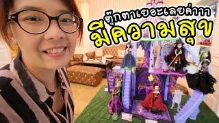 getlinkyoutube.com-โอ้โห! มอนสเตอร์ไฮทั้งร้าน ที่ร้านมีความสุขคาเฟ่ | Monster High | แม่ปูเป้ เฌอแตม Tam Story
