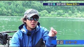 getlinkyoutube.com-青木大介プロ 桧原湖で青木虫爆釣!