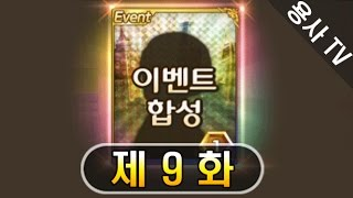 getlinkyoutube.com-[용사] 모두의 마블 9 화 - 캐릭터 합성이벤트!!