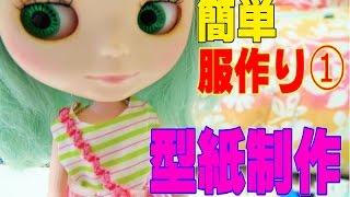 getlinkyoutube.com-【blythe doll♡ブライス人形】簡単服作り①!型紙制作