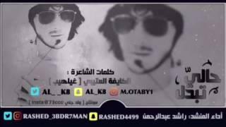 getlinkyoutube.com-شيلة حالي تبدل  اداء:راشد عبدالرحمن   كلمات :الكايفه العتيبي (غياهيب)