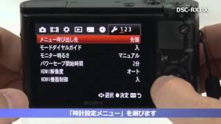 getlinkyoutube.com-ソニー サイバーショット DSC-RX100のセットアップガイド