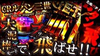 getlinkyoutube.com-CRルパン三世-I'm a super hero- リクエスト第7弾!激アツ満載!大泥棒モードでブッ飛ばせ!!【たぬパチ!】