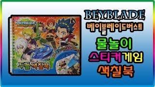 getlinkyoutube.com-[토이천국]장난감(toy)베이블레이드버스트 물놀이 색칠북 스티커북 장난감(Beyblade burst water coloring sticker book toys)