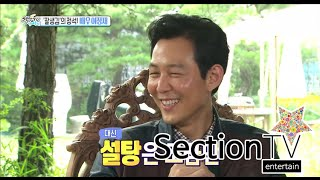 getlinkyoutube.com-[Section TV] 섹션 TV - Lee Jung-jae, enjoy cooking broadcast! 'Baek Jong Won holic' 20150802
