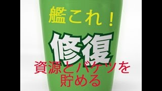 getlinkyoutube.com-艦これ資源備蓄のススメ!