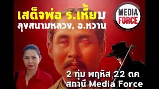 getlinkyoutube.com-เสด็จพ่อ ร.เหี้ยม ลุงสนามหลวง Media Republic 22oct2015