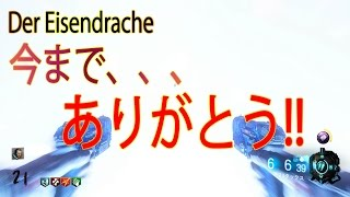 getlinkyoutube.com-【BO3:ゾンビ】Der Eisendrache最後の実況!!今までありがとう!!