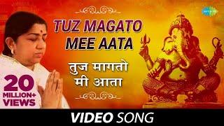 getlinkyoutube.com-Tuz Magato Mee Aata - तुज मागतो मी आता - Ganesh Bhajan - Marathi Song - Lata Mangeshkar