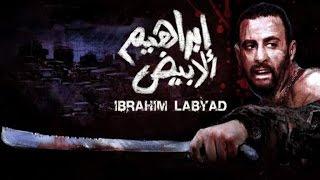 ابراهيم الابيض - Ibrahim El Abyad