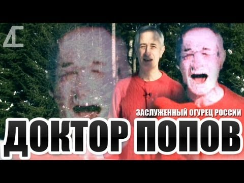 Doctor Popov/Доктор Попов