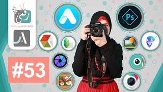 getlinkyoutube.com-افضل 10 تطبيقات لتعديل وتحرير الصور اندرويد و ايفون