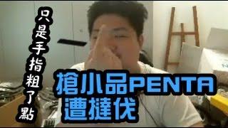 【統神】搶小品PENTA遭觀眾撻伐「我手指太粗啦」
