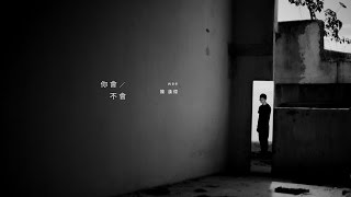 getlinkyoutube.com-Wee 陳漢偉 【你會不會】 Official Lyrics Video 官方歌詞版