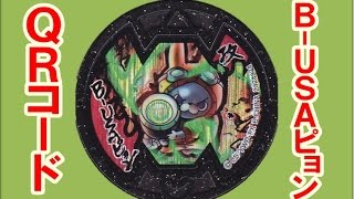 getlinkyoutube.com-妖怪ウォッチバスターズメダル!B-USAピョン QRコード コロコロ付録
