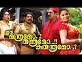 Malayalam Full Movie 2013 Ithu Manthramo Thanthramo Kuthanthramo | New Malayalam Full Movie [HD]