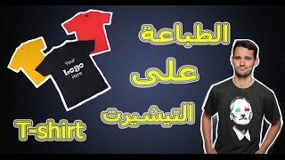 getlinkyoutube.com-كيف تطبع إسمك أو شعارك على قميصك بسهولة و مثل المصانع