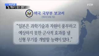 """""""日, 2차대전 패전후 '핵무기 생산' 은밀히 검토"""" / YTN"""