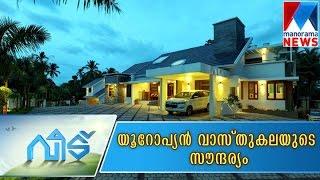 getlinkyoutube.com-House with European style construction   | Manorama News