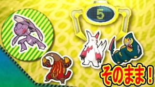 getlinkyoutube.com-【2/21】そのまま運んで!メンテナンスで時間差プレイ 3DS UFOキャッチャー バッジとれーるセンター実況 まめきち練習台・ゲノセクト台