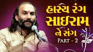getlinkyoutube.com-Hasya Rang Sairam Dave Ne Sang Vol. 2 - Funny Gujarati Jokes 2017 - Dayro - Gujarati Comedy Video