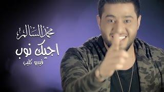 getlinkyoutube.com-محمد السالم - اجيك نوب (فيديو كليب حصري) | 2016 | (Mohamed Alsalim - Ajeek Noub (Video Clip