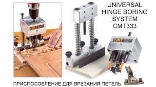 getlinkyoutube.com-Врезание петель / фурнитуры с помощью CMT333 UNIVERSAL HINGE BORING SYSTEM
