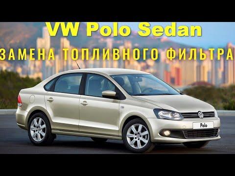 Расположение топливного фильтра у Volkswagen Венто