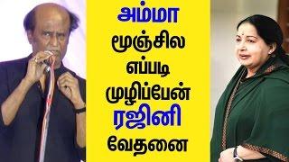 getlinkyoutube.com-I Hurt Jayalalitha A Lot Rajinikanth Emotional Speech In Jayalalitha Cho Tribute | Cine Flick