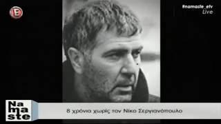 """8 χρόνια χωρίς το Νίκο Σεργανόπουλο - """"NaMaSte"""" 6/6/16"""